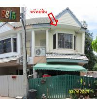 ทาวน์เฮ้าส์หลุดจำนอง ธ.ธนาคารกรุงไทย บ้านใหม่ ปากเกร็ด นนทบุรี