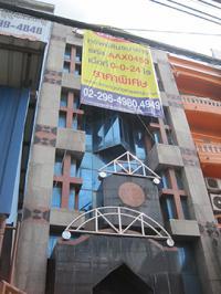 ตึกแถวหลุดจำนอง ธ.ธนาคารกรุงศรีอยุธยา บางกระสอ(บางซื่อ) เมืองนนทบุรี(ตลาดขวัญ) จังหวัดนนทบุรี