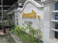 ห้องชุดหลุดจำนอง ธ.ธนาคารกรุงศรีอยุธยา บางเขน(ลาดโตนด) เมืองนนทบุรี(ตลาดขวัญ) จังหวัดนนทบุรี